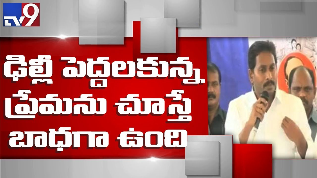 jagan-says-rahul-not-even-raises-the-topic-of-ap-special-status-tv9