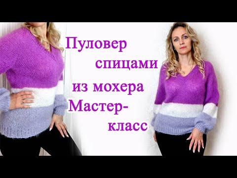 Пуловер из мохера вязаный спицами
