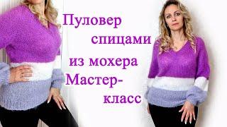 Женский пуловер спицами из мохера Мастер класс
