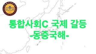 통합사회C 국제 갈등 발표 - 동중국해