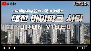 [드론영상] 대전의 랜드마크~ 2560세대 대단지 대전…