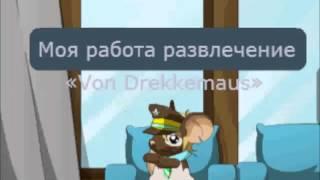 Transformice Винтаж Микки Маус