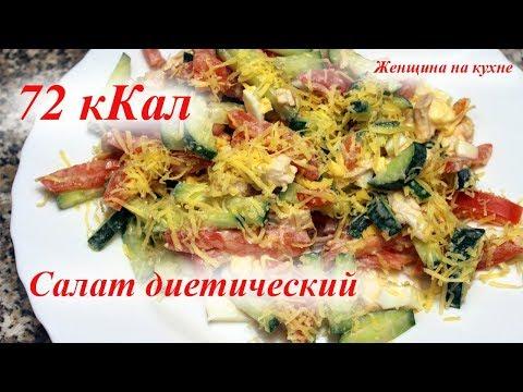 Готовим диетический салат из куриной грудки. Как посчитать калории