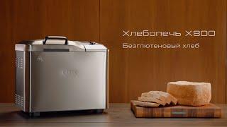 Как приготовить хлеб без глютена Рецепт безглютенового хлеба в хлебопечи BORK X800