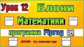 Урок 12 Блоки Математики и Алгебры в программе Flprog