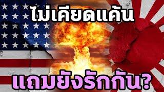 ทำไมคนญี่ปุ่นไม่เคียดแค้นอเมริกาจากการยิงนิวเคลียร์ - Mystery World