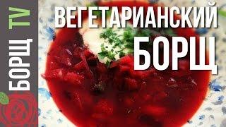 видео Учимся готовить вегетарианский борщ. Рецепт выбираем на свой вкус