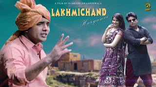 छलिया बालकपन का # Chaliya Balakpan Ka || New Song 2017 || Prince Kumar & Sapna || Mor Music