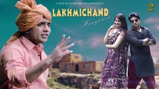 Download Video छलिया बालकपन का # Chaliya Balakpan Ka || New Haryanvi Song 2017 || Prince Kumar & Sapna || Mor Music MP3 3GP MP4