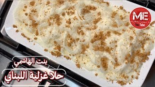حلو الغزلية اللبناني على طريقة بنت الهاشمي ( حلا غزل البنات أو شعر البنات بالقشطة ) بشكل  سهل وسريع