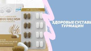 Здоровые суставы | Турмацин Атоми | Корейские витамины Атоми