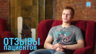 Отзыв пациента Павла Ярославцева о лечении брекетами в клинике