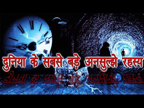 Top 10 unsolved mysteries in Hindi// mystery hindi