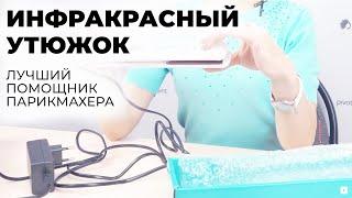 видео Инфракрасный утюжок UKI SONIC
