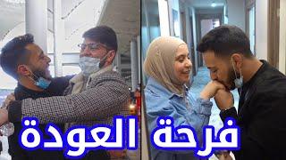ردة فعل ماما عند عودة وليد من السفر !! ✈️😍