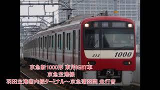 【走行音】京急新1000形(東洋IGBT車) 京急空港線 羽田空港国内線ターミナル~京急蒲田