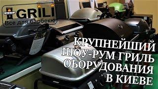 Крупнейший шоу-рум гриль оборудования в Киеве. GRILI все для барбекю