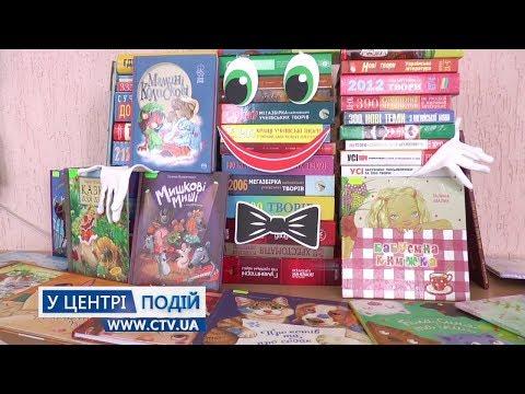 Телеканал C-TV: Свято дитячої книги