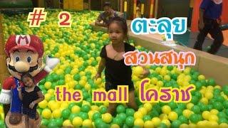 ตะลุย !!!!สวนสนุก the mall โคราช # 2 |น้องใยไหม kids snook