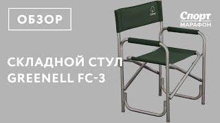 Стул складной Greenell FC 3. Обзор