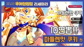 [쿠키런 : 킹덤] 퓨어바닐라 쿠키뽑기 리세마라 10연…