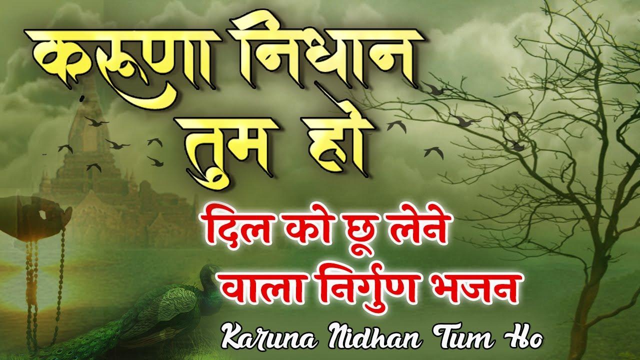 """Karuna Nidhan Tum Ho   दिल को छू लेने वाला बहुत ही प्यारा निर्गुण भजन """"करुणा निधान तुम हो""""   Bhakti"""