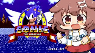 【メガドラ/MD】はじめてのソニック・ザ・ヘッジホッグ【Sonic the Hedgehog】