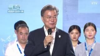 문재인 대통령과 김연아가 웃음이 터진 이유는?!