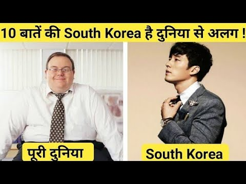10 Strange But Cool things About SOUTH KOREA [हिन्दी में ]