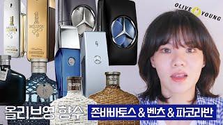 퍼퓸디렉터의 올리브영 향수 추천 - 존바바토스&…