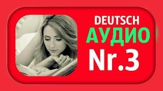 DEUTSCH - Аудиоуроки немецкого языка Nr.3