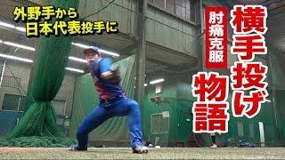 肘を壊した野手が3年後、サイドスロー転向で代表投手に!努力家ズッキーのブルペン投球