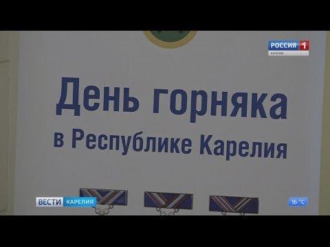 Работники горнодобывающей отрасли Карелии получили награды