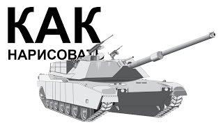 Рисунок танк. Как нарисовать танк поэтапно для детей(Как нарисовать танк поэтапно карандашом для начинающих за короткий промежуток времени. http://youtu.be/xyrEPWgluX4..., 2015-06-17T06:16:41.000Z)