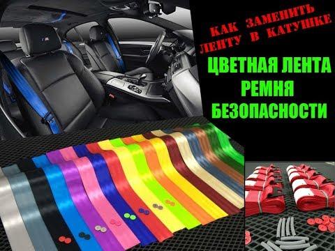 Цветные ремни безопасности - установка в автомобиль