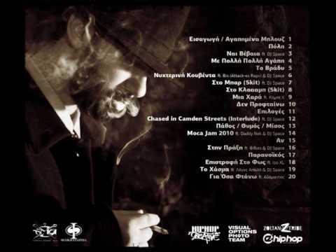 16 Στην Πράξη ft Bilbas & DJ Space - Disastah (S.M.A.)