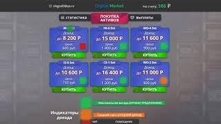 Digital Market НОВЫЙ ЗАРАБОТОК В ИНТЕРНЕТЕ ОТ 15000 РУБЛЕЙ В ДЕНЬ!
