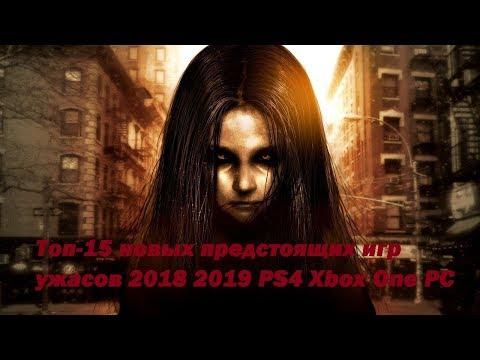 15 новых предстоящих игр ужасов 2018 - 2019 ( PS4, Xbox One, PC)