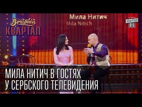 Мила Нитич в