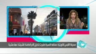 تفاعلكم : إسقاط حضانة أم لأبنائها في الكويت بسبب الشيشة