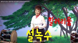 품바싱어 설녹수 힐러리움 공연,꽃별이,(2020/6/2…