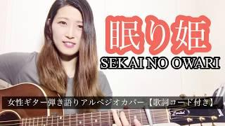 歌詞 眠り 姫 SEKAI NO