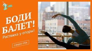 Растяжка на шпагат для начинающих у опоры! Разминка - боди балет! S-HUB
