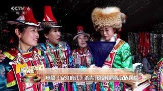 电影《安江鹿儿》杀青 展现裕固族民族风情【中国电影报道 | 20190905】