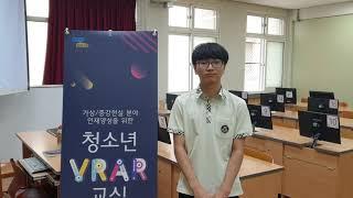 [청소년 VR/AR 교실] 정보통신과 김지민 학생 인터…