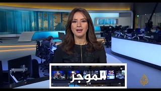 موجز الأخبار - العاشرة مساء 12/02/2017