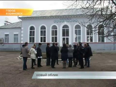 18 01 16 Вокзал в Кореновске меняется