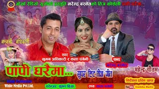 New Teej Song 2074 Papi Gharaima  पापी घरैमा Kala Pangeni & Khuman Adhikari,