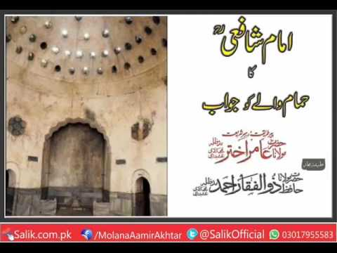 Imam Shafi ka Ajeeb Waqia