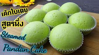 เค้กนึ่งใบเตย กะทิ How to cook Steamed Pandan Cake เนื้อนุ่มๆ หอมใบเตย   new new eat food